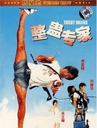 Tricky Brains - Chinese Movie Cover (xs thumbnail)