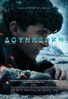 Dunkirk - Greek Movie Poster (xs thumbnail)