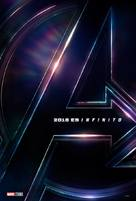 Avengers: Infinity War - Argentinian Movie Poster (xs thumbnail)