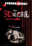 Scar - Hong Kong Movie Poster (xs thumbnail)