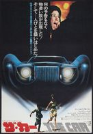 The Car - Japanese Movie Poster (xs thumbnail)