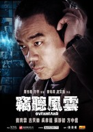 Qie ting feng yun - Chinese Movie Poster (xs thumbnail)