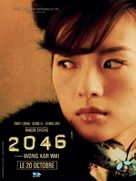 2046 - French Movie Poster (xs thumbnail)
