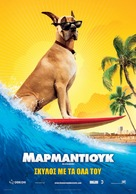 Marmaduke - Greek Movie Poster (xs thumbnail)