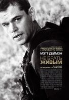 Green Zone - Russian Movie Poster (xs thumbnail)