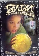 Bibi Blocksberg - Russian poster (xs thumbnail)