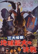 San daikaijû: Chikyu saidai no kessen - Japanese Movie Poster (xs thumbnail)
