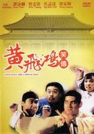 Huang Fei Hong xiao zhuan - Hong Kong Movie Cover (xs thumbnail)