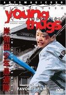 Kishiwada shônen gurentai: Bôkyô - DVD cover (xs thumbnail)