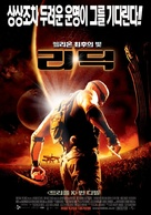 The Chronicles Of Riddick - South Korean Movie Poster (xs thumbnail)