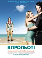 Forgetting Sarah Marshall - Ukrainian Movie Poster (xs thumbnail)