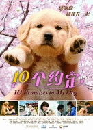Inu to watashi no 10 no yakusoku - Chinese Movie Poster (xs thumbnail)