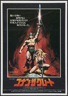 Conan The Barbarian - Japanese Movie Poster (xs thumbnail)