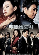 Mubangbi-dosi - South Korean Movie Poster (xs thumbnail)