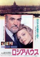The Russia House - Japanese Movie Poster (xs thumbnail)