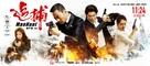 Manhunt - Chinese Movie Poster (xs thumbnail)