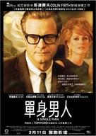 A Single Man - Hong Kong Movie Poster (xs thumbnail)