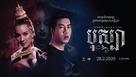 Busaba -  Movie Poster (xs thumbnail)