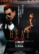Heat - Japanese Movie Poster (xs thumbnail)
