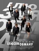 Now You See Me - Ukrainian Movie Poster (xs thumbnail)