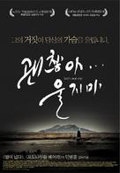 Gwenchana uljima - South Korean Movie Poster (xs thumbnail)