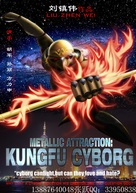 Metallic Attraction: Kungfu Cyborg - Movie Poster (xs thumbnail)