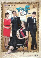 """Dae Mul"" - Chinese DVD cover (xs thumbnail)"