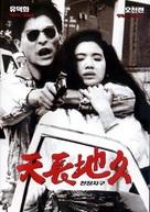 Tian ruo you qing - South Korean DVD cover (xs thumbnail)