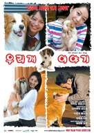 Inu no eiga - South Korean Movie Poster (xs thumbnail)