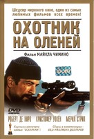 The Deer Hunter - Russian Movie Cover (xs thumbnail)