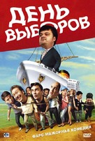 Den vyborov - Russian DVD movie cover (xs thumbnail)