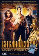 The Librarian: Quest for the Spear - Russian DVD cover (xs thumbnail)