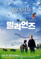 Millions - South Korean Movie Poster (xs thumbnail)