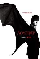 """Lucifer"" - Greek Movie Poster (xs thumbnail)"