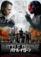 Battle of the Drones - Japanese Movie Cover (xs thumbnail)