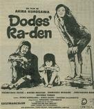 Dô desu ka den - Spanish Movie Poster (xs thumbnail)