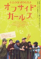Offside - Japanese Movie Poster (xs thumbnail)