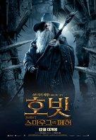The Hobbit: The Desolation of Smaug - South Korean Movie Poster (xs thumbnail)