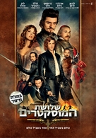 The Three Musketeers - Israeli Movie Poster (xs thumbnail)
