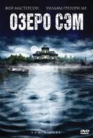 Sam's Lake - Russian Movie Cover (xs thumbnail)