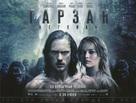 The Legend of Tarzan - Russian Movie Poster (xs thumbnail)