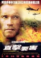 Collateral Damage - Hong Kong Movie Poster (xs thumbnail)