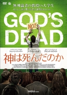 God's Not Dead - Japanese DVD cover (xs thumbnail)