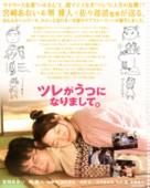 Tsure ga utsu ni narimashite. - Japanese Movie Poster (xs thumbnail)