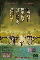 The Bridge on the River Kwai - Russian Movie Cover (xs thumbnail)