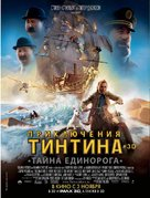 The Adventures of Tintin: The Secret of the Unicorn - Russian Movie Poster (xs thumbnail)