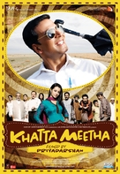Khatta Meetha - Indian Movie Poster (xs thumbnail)