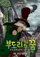 Guskô Budori no Denki - South Korean Movie Poster (xs thumbnail)