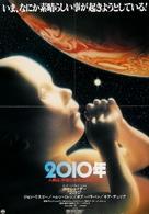 2010 - Japanese Movie Poster (xs thumbnail)