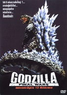 Gojira: Fainaru uôzu - Thai DVD movie cover (xs thumbnail)